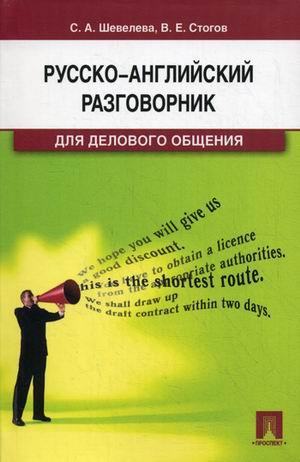 Русско-английский разговорник для делового общения Учеб-практич. пособ.