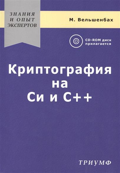 Вельшенбах М. Криптография на Си и C++ а а молдовян криптография скоростные шифры