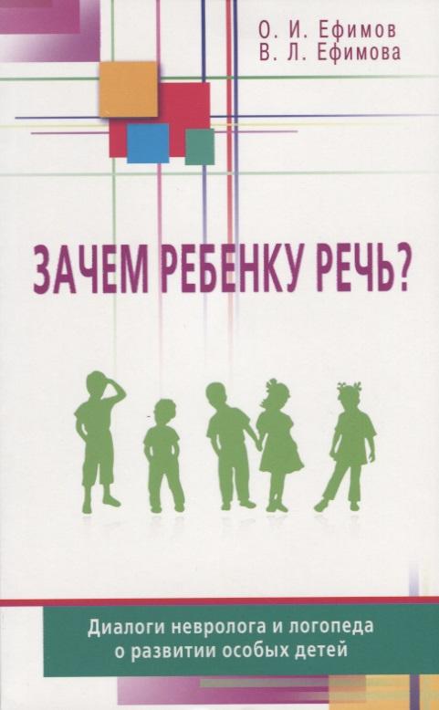 Зачем ребенку речь? Диалоги невролога и логопеда о развитии особых детей от Читай-город