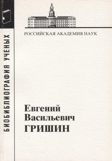 Евгений Васильевич Гришин