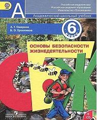 Смирнов А., Хренников Б. Основы безопасности жизнедеятельности. 6 класс. Учебник (+CD) смирнов а хренников б основы безопасности жизнедеятельности 8 класс в 4 х частях часть 3 учебник