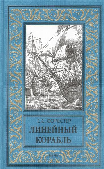 Форестер С. Линейный корабль