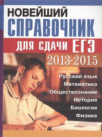 Новейший справочник для сдачи ЕГЭ 2013-2015