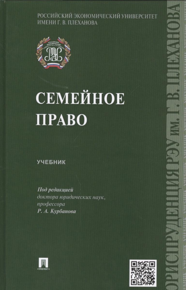 Курбанов Р. (ред.) Семейное право. Учебник