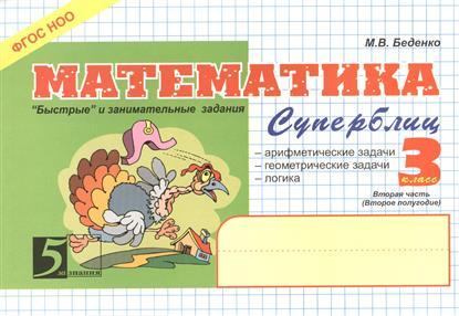 Беденко М. Математика. Суперблиц. 3 класс. 2-е полугодие цены онлайн