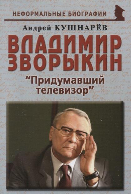 Владимир Зворыкин.