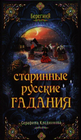 Кладникова С. русские гадания