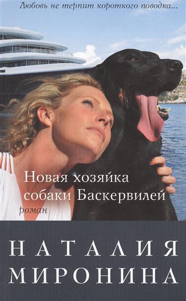 Миронина Н. Новая хозяйка собаки Баскервилей. Роман миронина н дочь мадам бовари роман