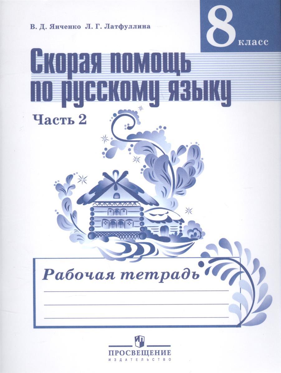 Скорая помощь по русскому языку. 8 класс. В 2-х частях. Часть 2. Рабочая тетрадь