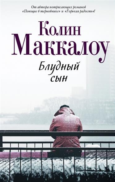 Маккалоу К. Блудный сын маккалоу к колин маккалоу комплект из 7 книг