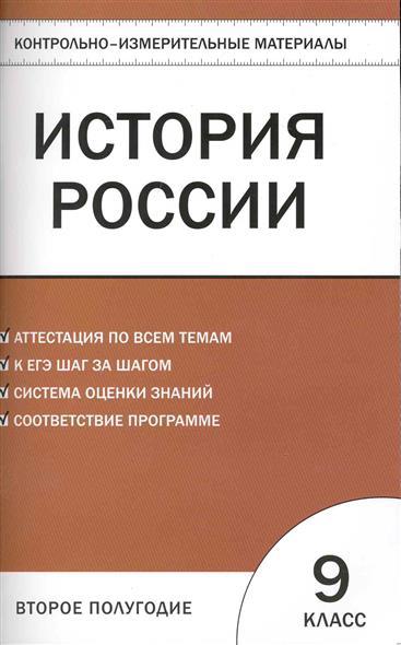 КИМ История России 9 кл 2 полугодие