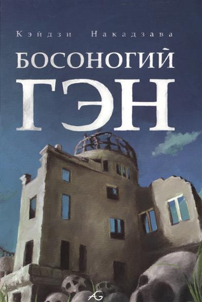 Босоногий Гэн. Том III