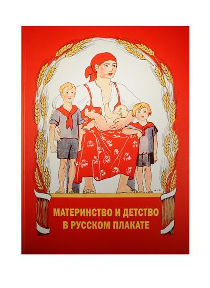 Материнство и детство в русском плакате. Альбом