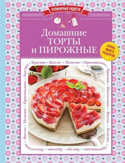 Ильичева С. (ред.) Домашние торты и пирожные. Очень много рецептов
