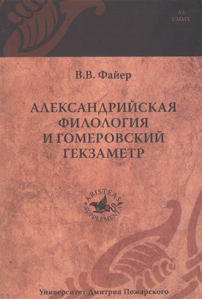 Александрийская филология и гомеровский гекзаметр