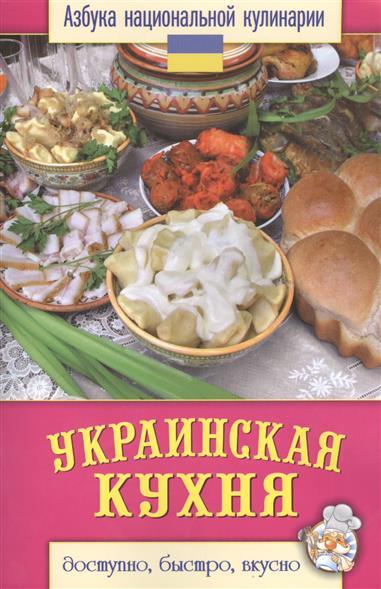 Семенова С. Украинская кухня билет киев феодосия украинская жд