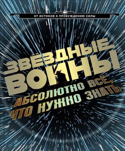 Звездные Войны: абсолютно все, что нужно знать ( Брэй А., Доуэрти К., Когг М., Ортон К. )