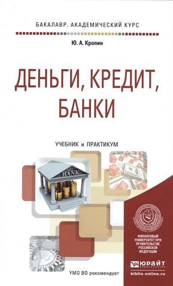 Кропин Ю. Деньги, кредит, банки. Учебник и практикум