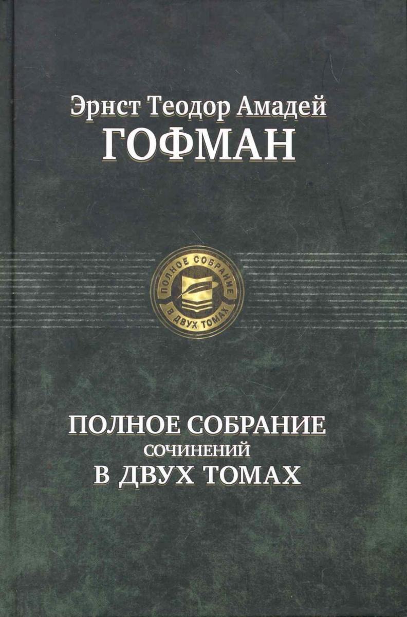 Э. Полное в двух томах 2тт