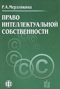 Мерзликина Р. Право интеллектуальной собственности Учебн.