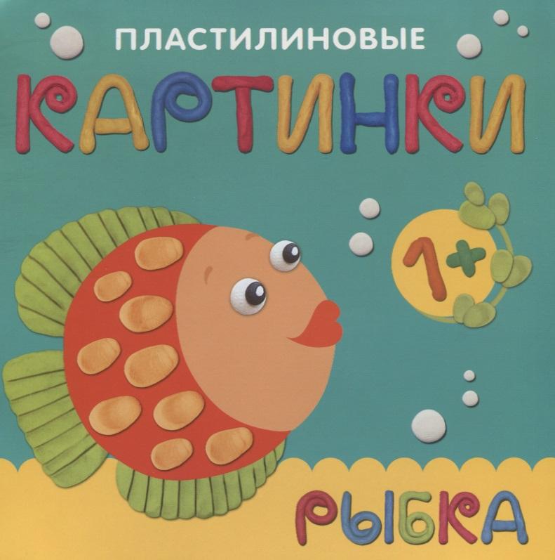Романова М. Пластилиновые картинки. Рыбка