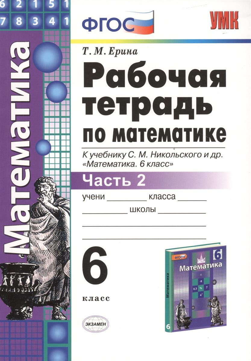 Рабочая тетрадь по математике. 6 класс. Часть 2. К учебнику С.М. Никольского и др.