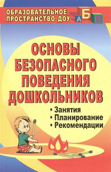 Основы безопасного поведения дошкольников. Занятия, планирование, рекомендации