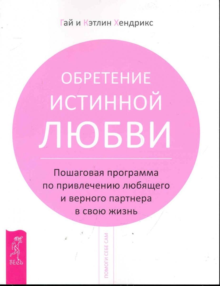 Хендрикс Г. Обретение истинной любви ISBN: 9785957316817 цена