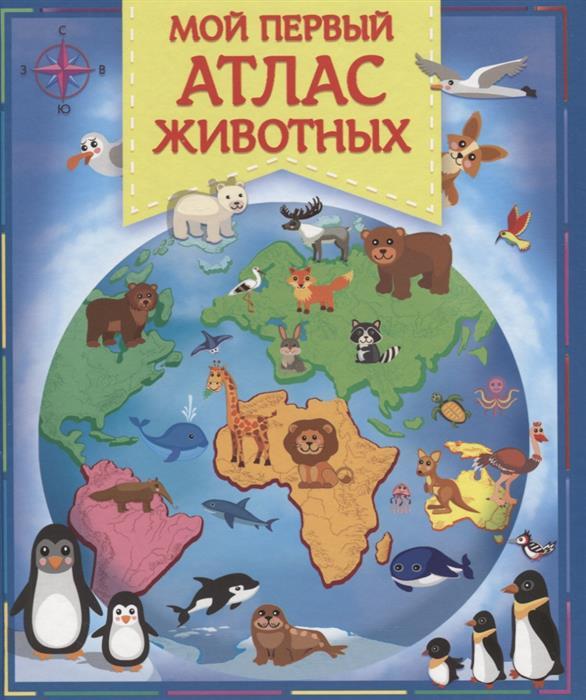 Шестакова И. (отв. ред.) Мой первый атлас животных барсотти и мой первый атлас мира