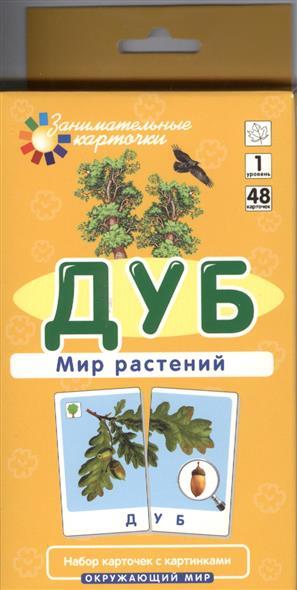 Дуб. Мир растений. Набор карточек с картинками
