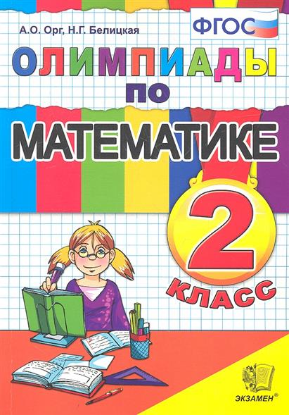 Орг А.: Олимпиады по математике. 2 класс