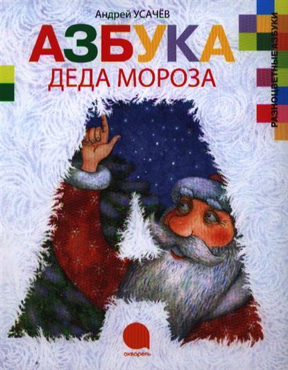 Усачев А. Азбука Деда Мороза обучающие книги росмэн книга азбука деда мороза усачев а