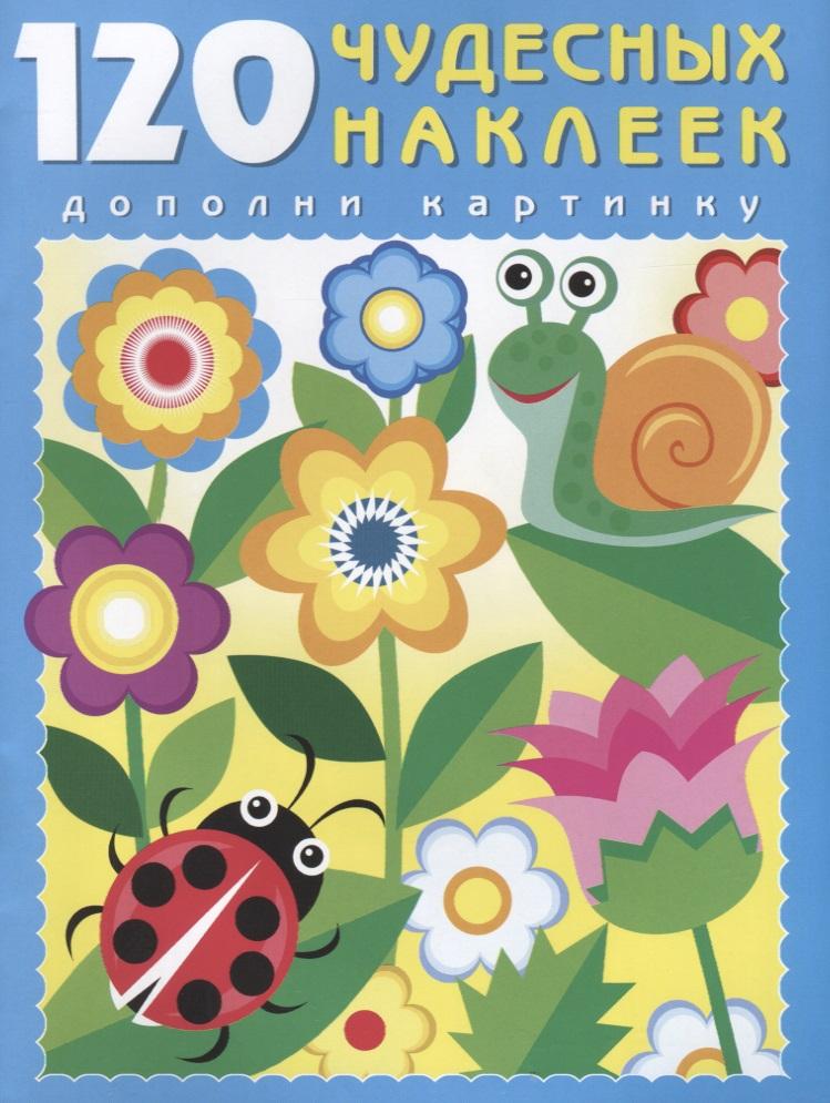 120 чудесных наклеек (Цветочный луг)