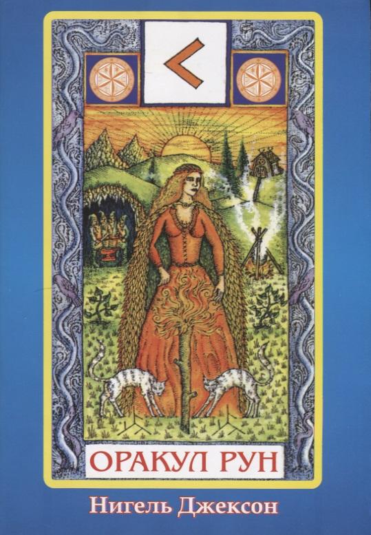 Джексон Н. Карты. Оракул Рун (карты+книга) минайя э оракул ангеларий 33 карты с инструкцией angelarium oracle of emanations book