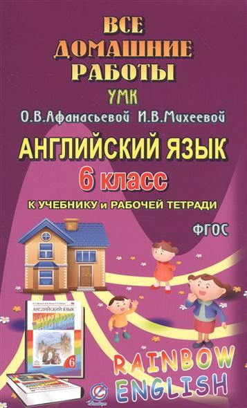 Все домашние работы к УМК О.В. Афанасьевой, И.В. Михеевой, К.М. Барановой