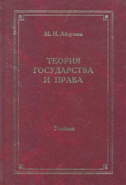 Абдулаев М. Теория государства и права Учебник рассолов м теория государства и права учебник
