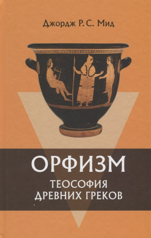 Орфизм. Теософия древних греков