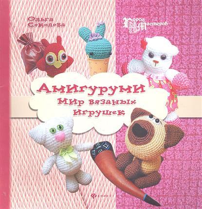 Амигуруми мир вязаных игрушек