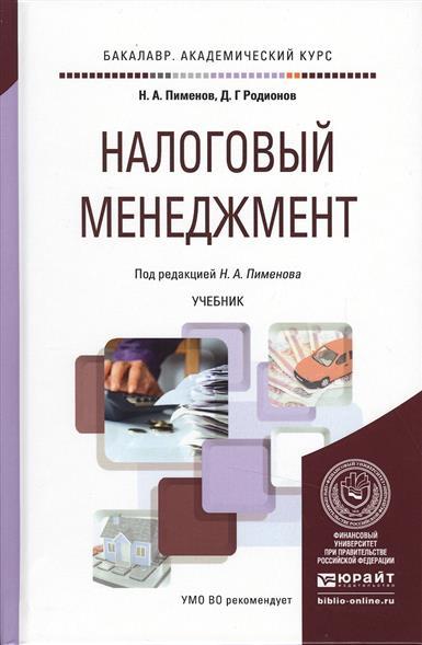 Налоговый менеджмент. Учебник для академического бакалавриата