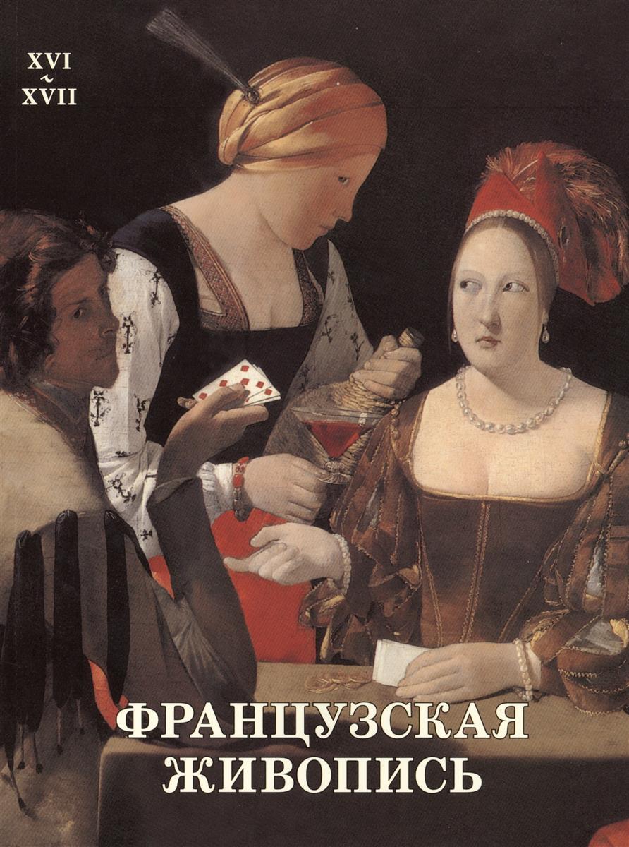 Васильева Н. Французкая живопись ХVI - XVII