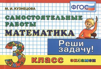 Кузнецова М.: Математика. 3 класс. Самостоятельные работы. Реши Задачу!