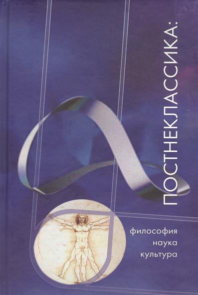 Постнеклассика: философия, наука, культура