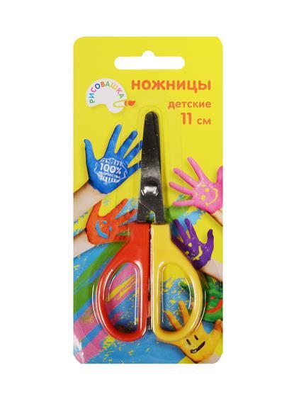 Ножницы 110мм детские, блистер, Рисовашка