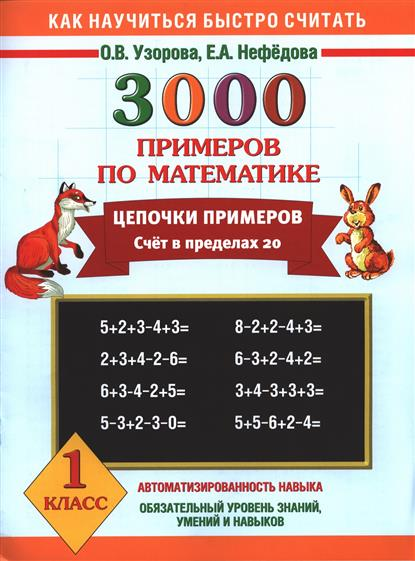 Узорова О.: 3000 примеров по математике. Цепочки примеров. Счет в пределах 20. 1 класс.