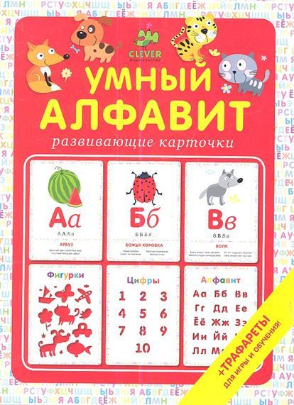 Умный алфавит. Развивающие карточки + трафареты для игры и обучения