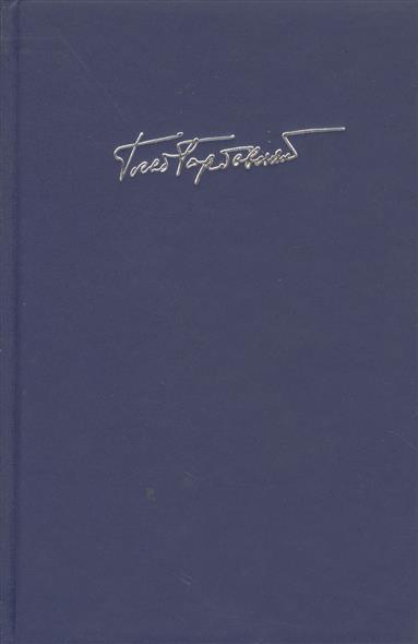 Собрание сочинений. В 7 томах. Том 5. Стихотворения. Поэма. Мемуары. Статьи. 1980-1989