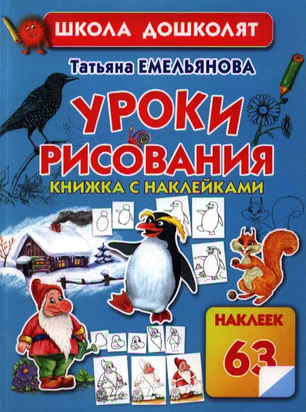 Емельянова Т. Уроки рисования. Книжка с наклейками. 63 наклеек