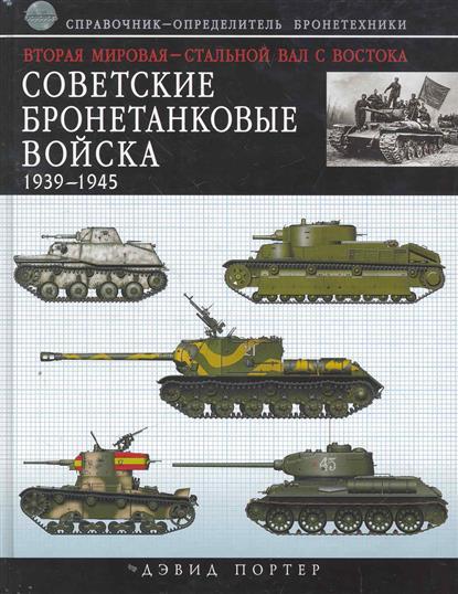 Советские бронетанковые войска 1939-1945...