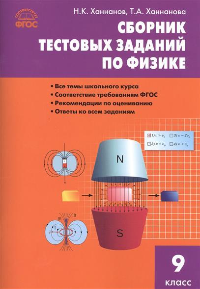 Сборник тестовых заданий по физике. 9 класс.