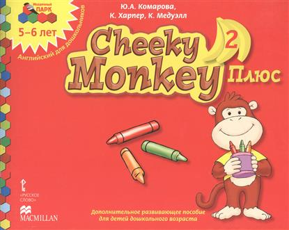 Комарова Ю., Харпер К., Медуэлл К. Cheeky Monkey 2. Плюс. 5-6 лет. Английский для дошкольников. Старшая группа ISBN: 9785000077122 mastech ms8211 integrated digital multimeter pen type meter dmm diode and continuity test non contact voltage detect